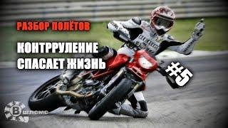 видео Повороты рулением