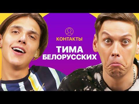 КОНТАКТЫ в телефоне Тимы Белорусских: Morgenshtern, Feduk, Face, Настя Ивлеева