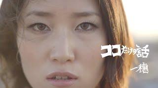 一穂5周年 12ヶ月連続配信企画 第6弾 2014.8.28Release ココだけの話 <...