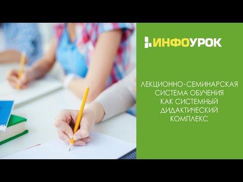 Лекционно-семинарская система обучения