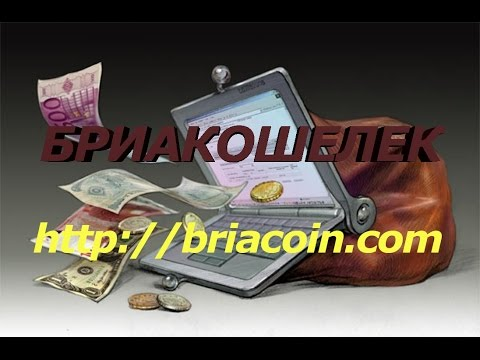 BRIA COIN P2P CRYPTO CURRENCY NETWORK #бриашторм #бриакошелек