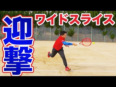 【テニス リターン⑤ 】外に逃げるサーブも怖くないリターン術