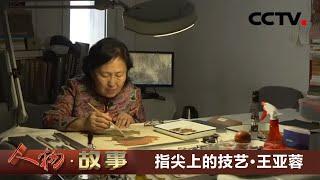 指尖上的技艺·王亚蓉:多年专注纺织考古 扫落尘埃复原华裳 20210402 |《人物·故事》CCTV科教 - YouTube