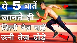 ये 5 बाते जान्ते ही बिना थके जित्ना चाहै दोडे-Running Form: Correct Technique And Tips To Run Faster