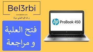 فتح علبة و مراجعة HP ProBook 450 G4