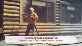 видео дробеструйная обработка в Екатеринбурге