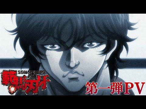 アニメ『範馬刃牙』第一弾PV!│BAKI HANMA : (2021) Japanese Official Trailer(English Subtitles)