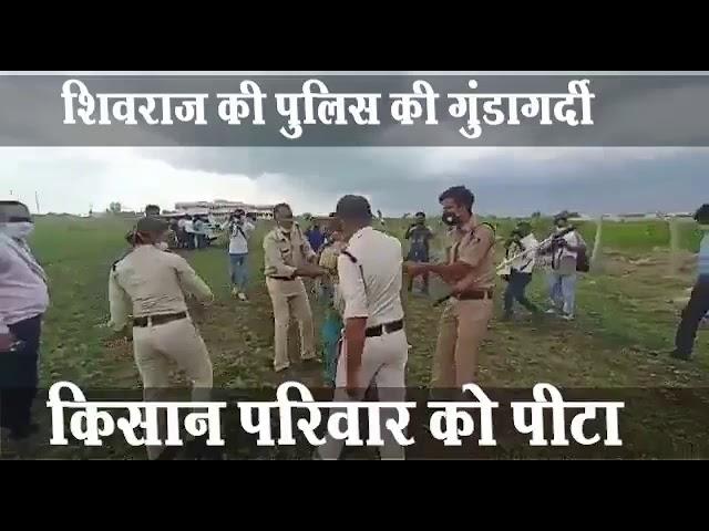 MadhyaPradesh में Shivraj की Police ने किसान को पीटा, महिला के कपड़े फाड़े!
