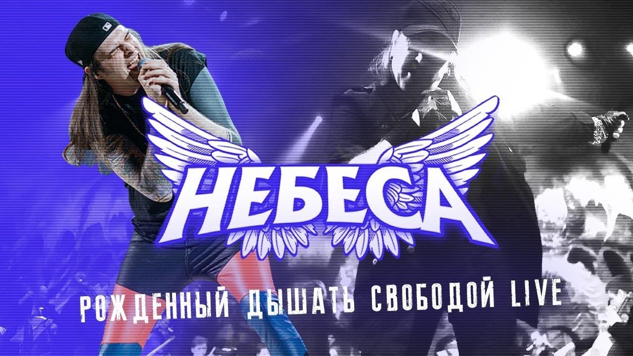 НЕБЕСА - Рожденный дышать свободой (Rock Legends: Live with orchestra)