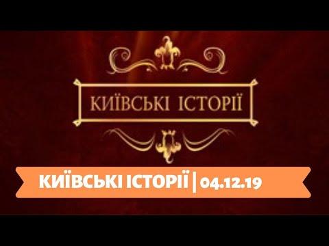 Телеканал Київ: 04.12.19 Київські історії