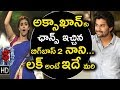 Actor Nani Recommended Aqsa Khan in his Movie by Watching her Dance Performances | Tollywood Nagar