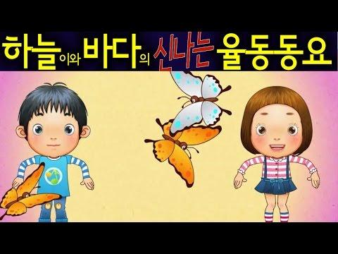 나비야 /Nabiya/ (Butterfly) - Daehan Minguk Manse Song - Korean Children Song 하늘이와 바다의 신나는 율동 동요