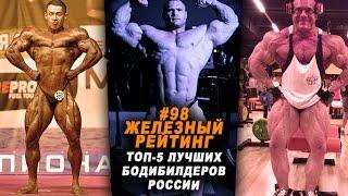 ТОП-5 лучших бодибилдеров России #98 ЖЕЛЕЗНЫЙ РЕЙТИНГ