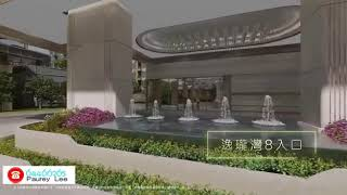 Publication Date: 2020-03-26 | Video Title: 逸瓏灣 8 # MAYFAIR by the sea 8 #