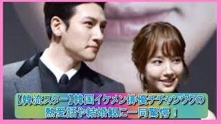 【韓流スター】韓国イケメン俳優チチャンウクの熱愛話や結婚観に一同驚愕!