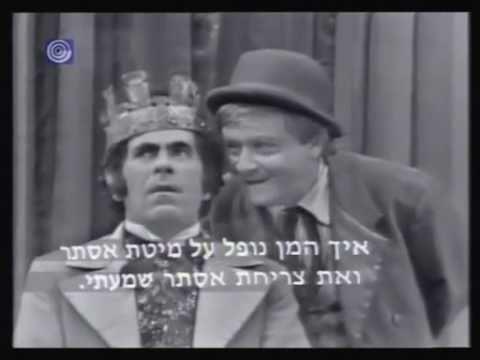 ISRAEL MUSIC HISTORY Purim Shpiel Itzik Manger Yiddish & Hebrew  איציק מנגר