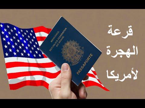 الطريقة الصحيحة للتسجيل في قرعة أمريكا الجديدة للهجرة وكيف تعرف هل تم قبولك