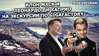 Илон Маск и Леонардо ДиКаприо на экскурсии по GigaFactory |27.10.2016| (На русском)