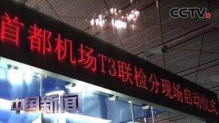 [中国新闻] 中国2020春运 首都机场出境联检分现场启用 | CCTV中文国际