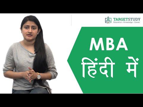 MBA की विस्तारपूर्वक जानकारी - MBA Course Details, Admission Process, MBA Degree करने का सही तरीका