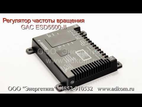 Регуляторы оборотов ESD5500-II серии Fusion - видео