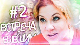 МАРИНА ФЕДУНКИВ ШОУ | ВСТРЕЧА С #БЫВШИМ 2 ( с Анной Седоковой)
