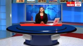 Bhaskar Video News 03 SEP 2019