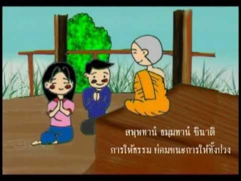 พุทธศาสนสุภาษิตสอนใจ by 501