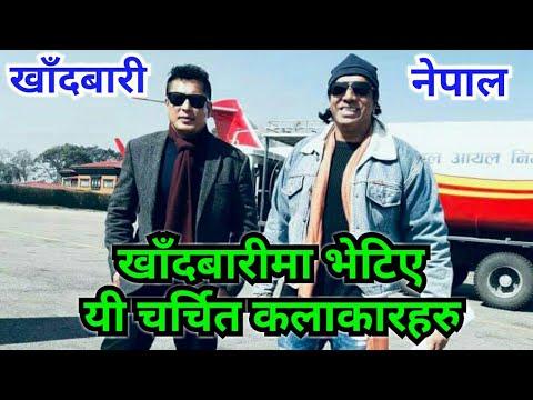 Khaadbari, Nepal ।। धिरेन शाक्य भेटिए खाँदबारी मा ।। Dhiren Shakya, Jaya Kishan Basnet, Shovit