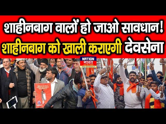 Shaheen Bagh वालों को सड़कों से हटायेगी देवसेना,Delhi Police और Kejriwal सरकार को 1 Feb तक अल्टीमेटम