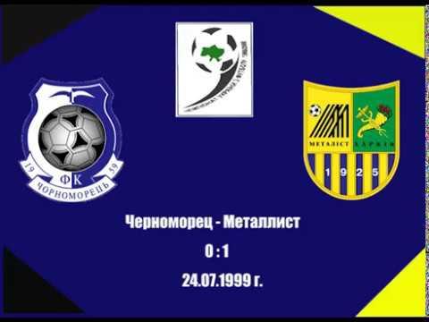 CHERNOMORETS TV: Черноморец - Металлист. 24.07.1999 г.