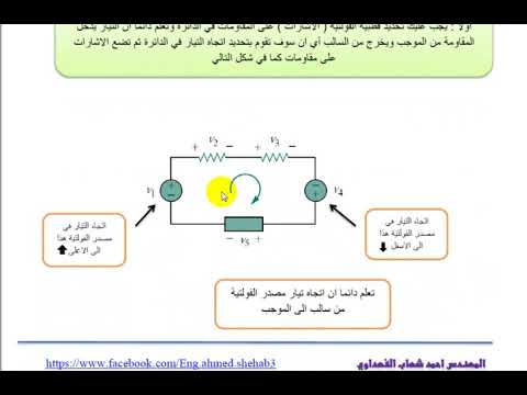 kirchhoff's law and parallel , series resistaor قانون كيرشوف وجمع مقاومات توالي وتوزاي احمد شهاب