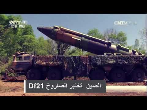 الصين أختبرت صواريخ قاتلة لحاملات الطائرات على سفينة هدف في