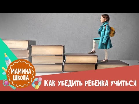 Вопрос: Как мотивировать детей хорошо учиться в школе?