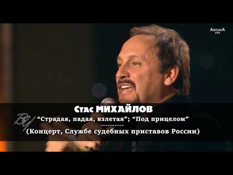 «Страдая, падая, взлетая», Михайлов Стас: караоке и текст песни