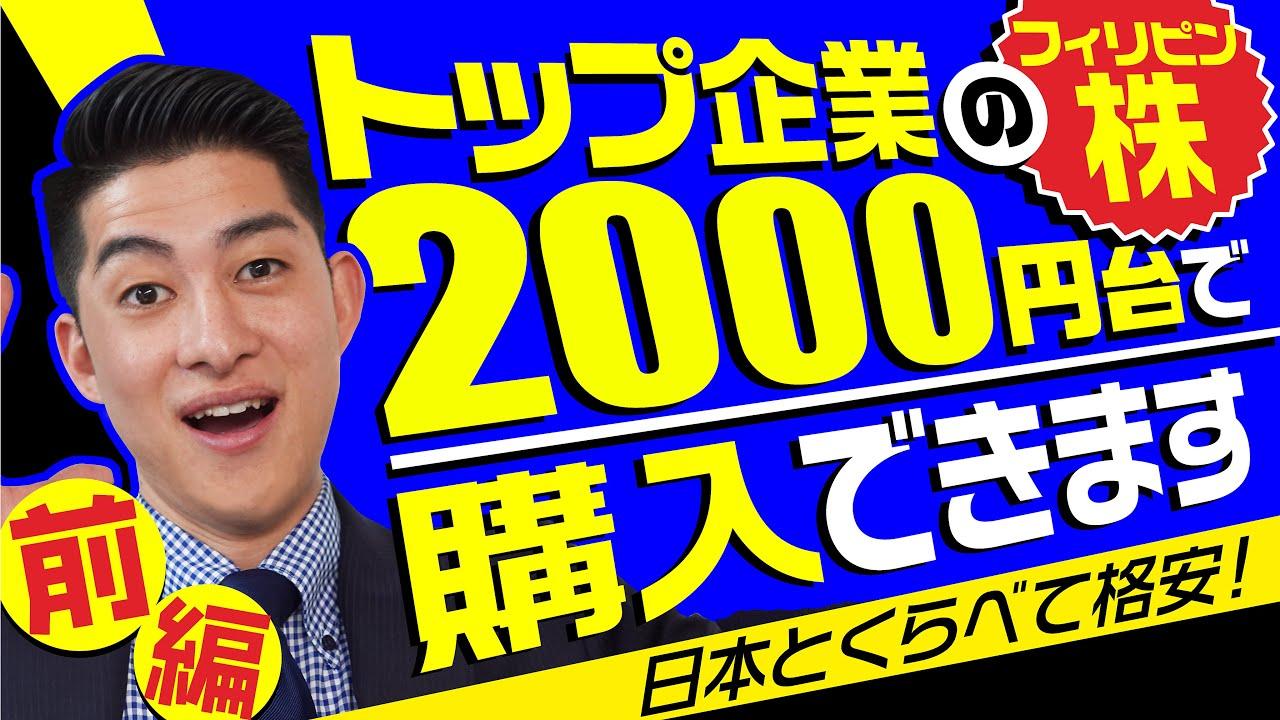 【初心者必見!】フィリピンのトップ財閥企業がなんと,,,,, 2,000円台で購入できる!?