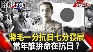 關鍵時刻 20200123節目播出版(有字幕)【精選集】|劉寶傑