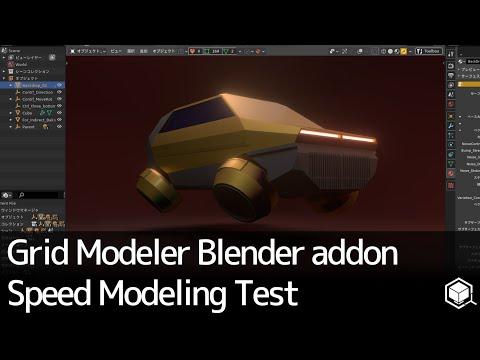 Blenderアドオン Grid Modeler でスピードモデリング テスト【倍速動画】