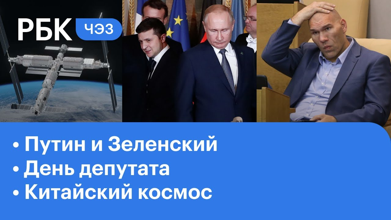 Будет ли встреча Путина и Зеленского. День депутата в РФ. Путин и учебник истории. Китайский космос