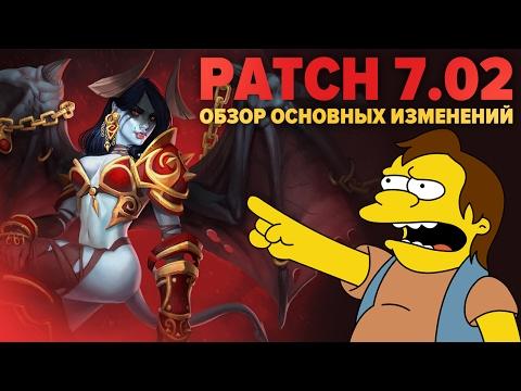 видео: Патч 7.02 - обзор изменений