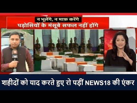पुलवामा के शहीदों को याद करते हुए रो पड़ीं NEWS18 INDIA की एंकर