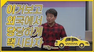 [무료강의] 시원스쿨 20분 실전표현영어 [상황별표현편] 8 → 길거리&택시에서 1