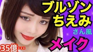 【メイク】ブルゾンちえみさん風ものまねメイク◆35億♡キャリアウーマン♡池田真子がプチプラコスメで変身してみた!Makeup Tutorial