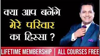 Lifetime Membership | All Courses Free | Earning Opportunity | Dr. Vivek Bindra