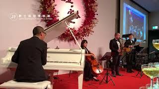婚禮樂團/爵士樂團/萬豪酒店演出/戶外婚禮.爵士風婚禮音樂