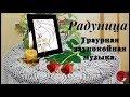 Радуница Траурная заупокойная музыка mp3