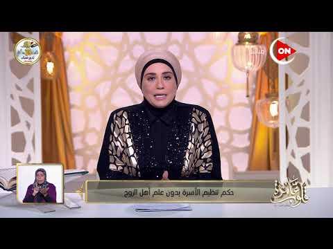 قلوب عامرة - د.نادية عمارة توضح حكم تنظيم الأسرة بدون علم أهل الزوج