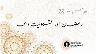 Jour 23 درس نمبر23۔ رمضان اور قبولیتِ دعا