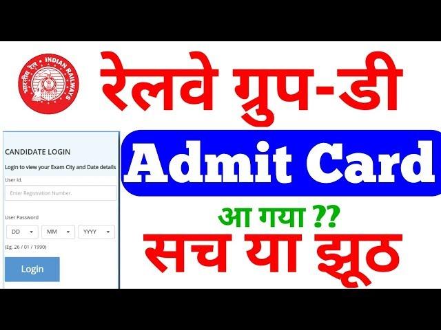 रेलवे ग्रुप डी Admit Card आ गया !! Railway Group D Admit Card , RRB Group D Admitcard Download ,