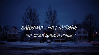 "BAHROMA - НА ГЛУБИНЕ ( Lyric video || Rus.sub )[ OST "" Киев днем и ночью "" ]"